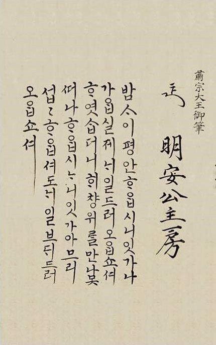조선시대 왕과 왕비들의 한글체.jpg