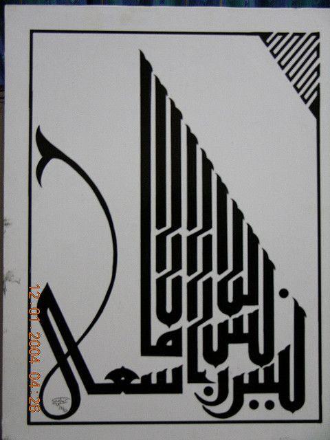 arabic calligraphy | Flickr - Photo Sharing!