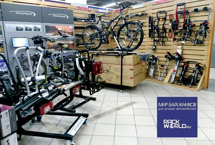 Магазин Rackworld.ru находится по адресу : Москва, 18км МКАД, ТЦ Спорт-Экстрим. В наличии большой ассортимент багажников для первозки велосипедов, лодок, грузов. Огромный выбор цепей противоскольжения, а также велокреплений на фаркоп, и на заднюю дверь