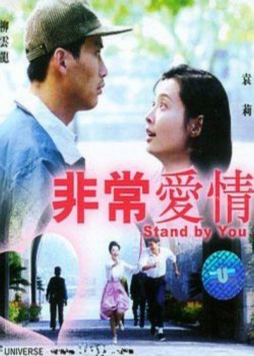 Watch An Unusual Love 2000 Full Movie Online Free