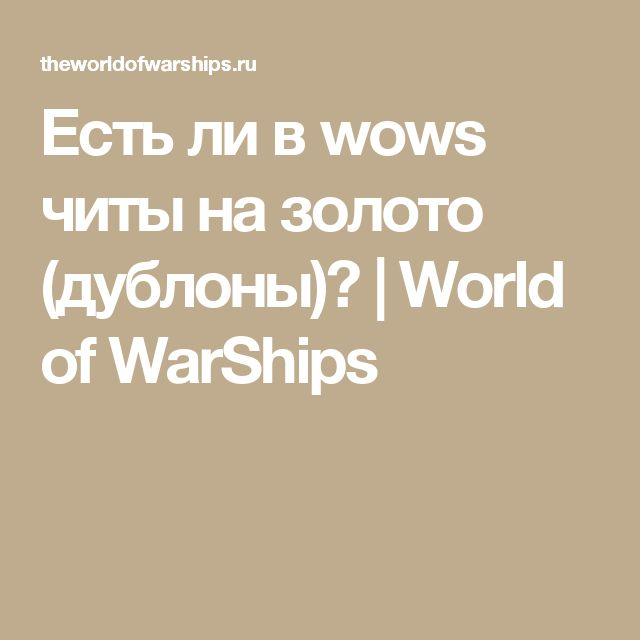 Есть ли в wows читы на золото (дублоны)? | World of WarShips
