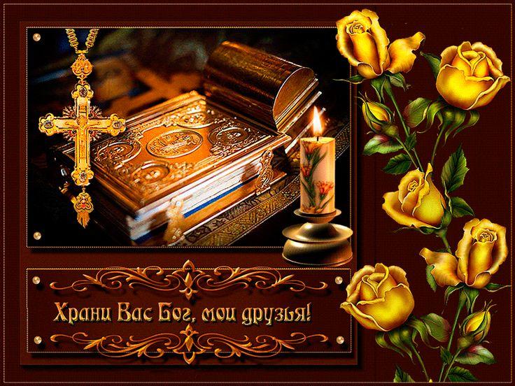 Картинки, религиозные открытки и пожелания