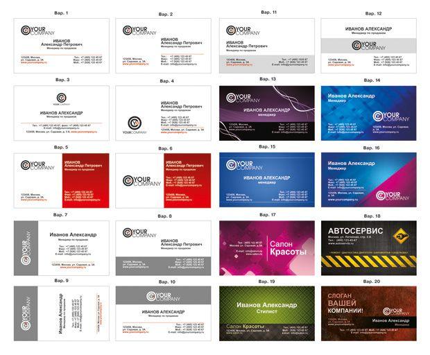 Скачать бесплатно визитки шаблоны