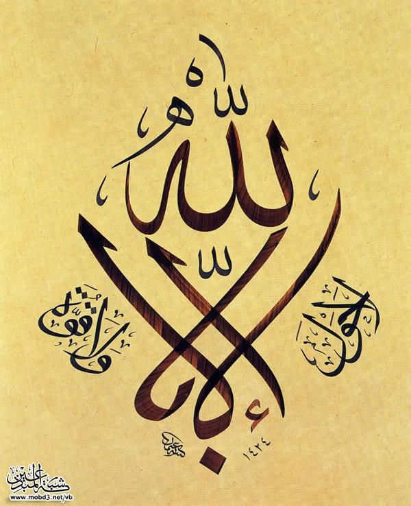 Simple arabic calligraphy Seni kaligrafi, Seni, Kaligrafi