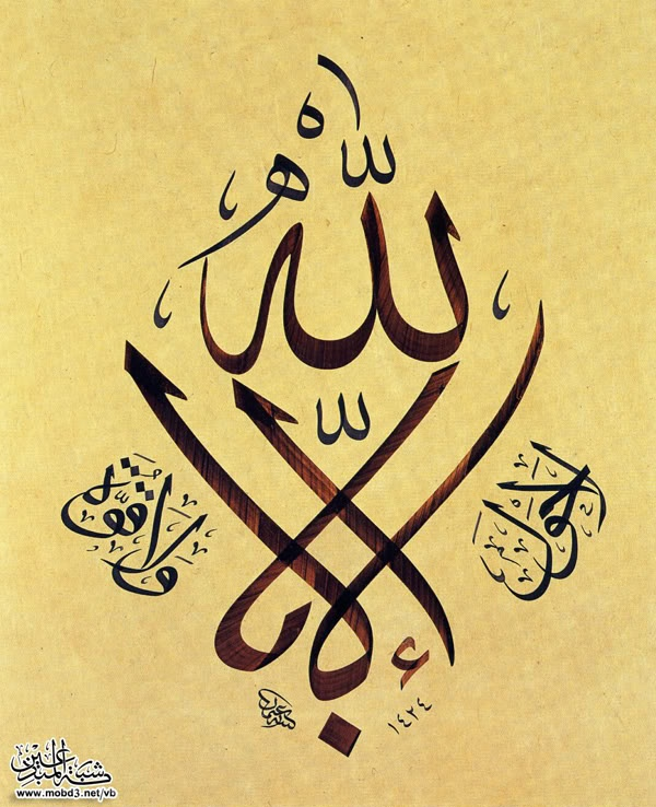 Simple arabic calligraphy painting pinterest Rules of arabic calligraphy
