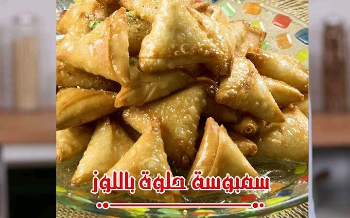 منال العالم Manal Alalem On Instagram السمبوسة الحلوة مذاق مختلف وطعم رائع منال العالم مطبخ منال العالم ملكة المطبخ العربي طبخ سفر Recipes Food Deserts