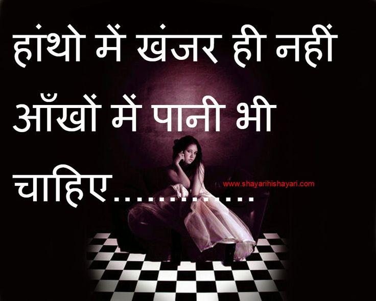 Sad alone Heart Indian Hindi Love Shayari Quotes &amp- pics 2017