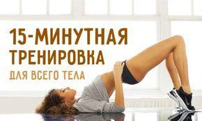 15-МИНУТНАЯ ТРЕНИРОВКА, КОТОРАЯ СДЕЛАЕТ ВСЕ ТЕЛО СИЛЬНЕЕ. Данные упражнения включены во многие высокоинтенсивные круговые тренировки, которые продолжаются не более 15 минут. Это означает, что вы можете прийти в форму, не затрачивая много времени. Все, что …