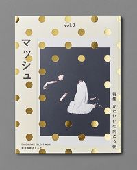 <Book Design> Author: 九龍ジョー CL: DU BOOKS IL: 松井一平 Photo: Masaki Ogawa