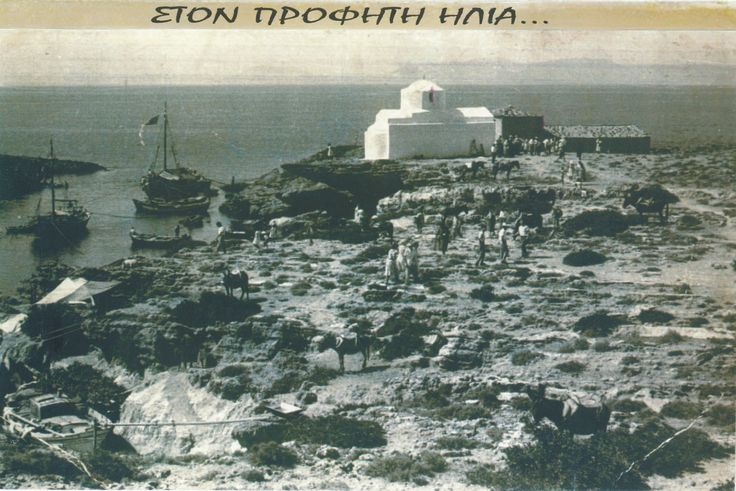 Profiti Elias Vatika  προφιτη Ηλια βατικα