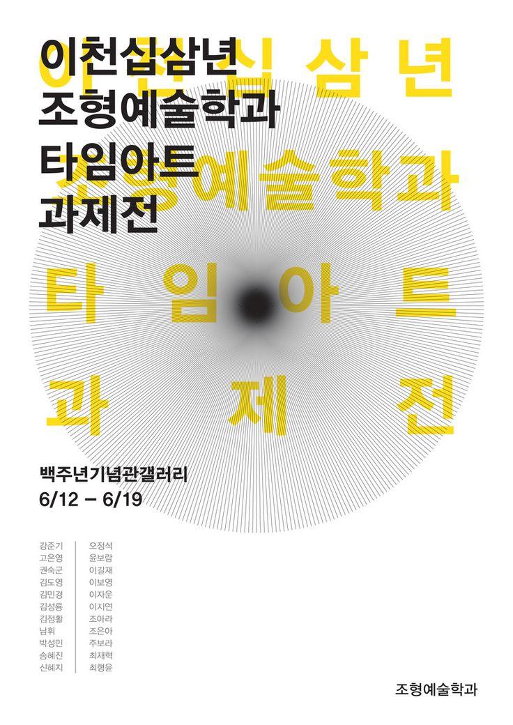 전시 포스터 - 디지털 아트, 파인아트