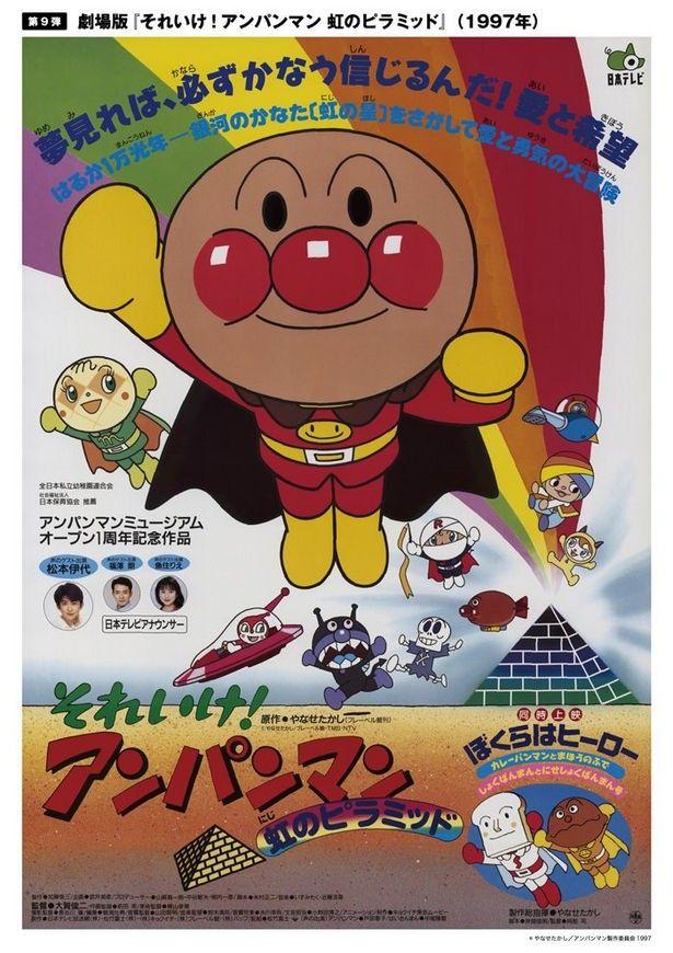 1997年 おしゃれまとめの人気アイデア pinterest エンジェル 映画 ポスター アンパンマン 画像 ポスター