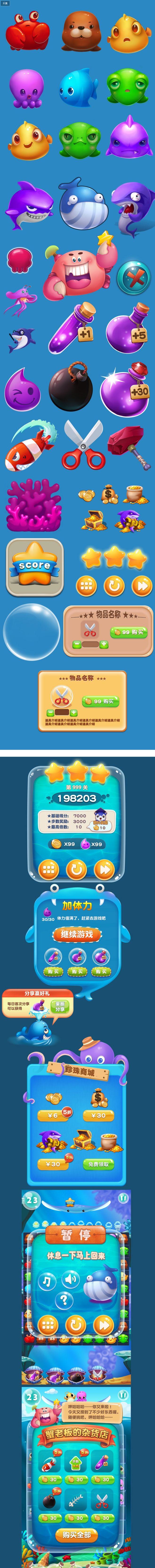 海洋题材消除项目|游戏UI|GUI|涛8...