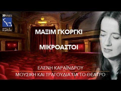 """Ελένη Καραΐνδρου, Μ. Γκόργκι """"Οι μικροαστοί"""" (official video)"""