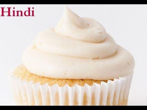 Vanilla Cupcake Recipe In Hindi