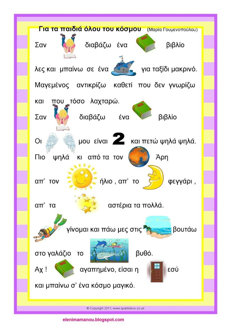 παιδικο+βιβλίο+ποίημα1.jpg (1131×1600)