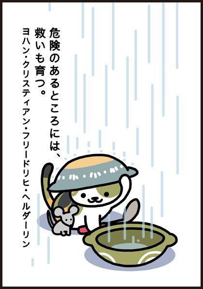 つきみゆい 監修 Hit-Point 第46回【2016年9月23日の金言】            …