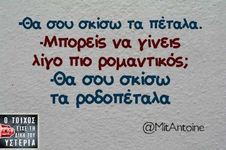 Θα σου σκίσω τα πέταλα. - Ο τοίχος είχε τη δική του υστερία – @MitAntoine Κι άλλο κι άλλο: Το παν είναι να πείσουμε… Όχι πια σεξ… -Καλά ε πήδηξα… Μου στέλνει η άλλη μήνυμα… Έχει πουτσόκρυο έξω Πήγε ο άλλος και βοήθησε μια γιαγιά -Μου είπε πως με βλέπει σαν εμπόδιο -Πού είναι ο καφές μου; #mitantoine