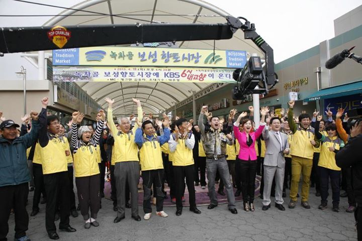 """Boseong Market Opened in 1955, Boseong Market was chosen as a """"Cultural Tourism Market"""" in 2009 since it was located near natural tourist attractions such as green tea fields and Mt. Jeamsan."""