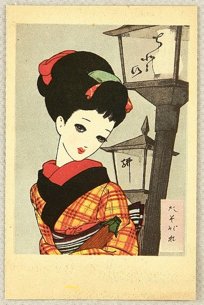 Junichi Nakahara 1913-1988 - Postcards of Japanese Maidens - Lanterns