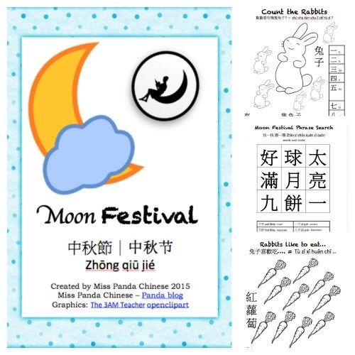 chinese moon festival 3 essay The festival is for lunar appreciation and moon such that it is now commonly known as 'mooncake festival' of mooncake crust are used in chinese.