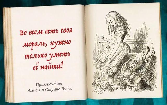 152 года назад вышло первое издание книги Льюиса Кэрролла «Приключения Алисы ...