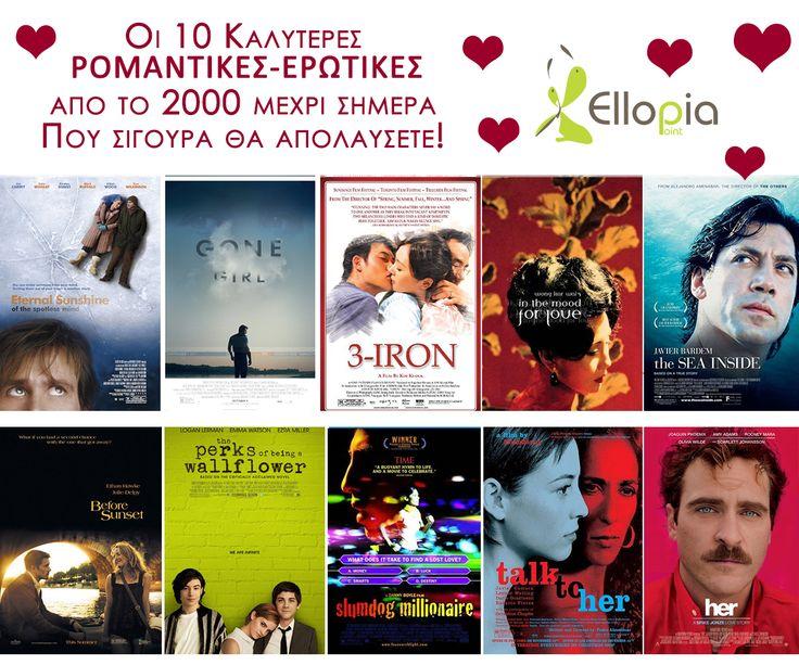 Επιτέλους έφτασε η γιορτή των Ερωτευμένων και εμείς είμαστε εδώ για να σας προτείνουμε τις 10 καλύτερες ρομαντικές-ερωτικές ταινίες για να παρακολουθήσετε με τον/την αγαπημένο/η σας!