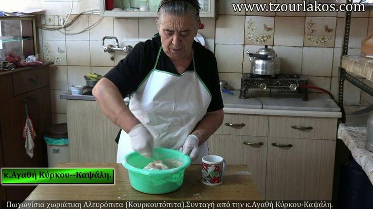 Συνταγή για Αυθεντική Χωριάτικη Κουρκουτόπιτα.!!!