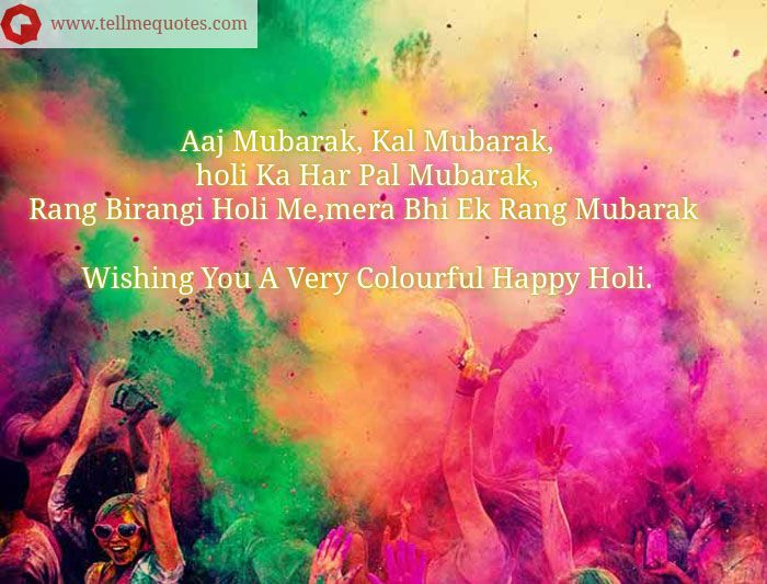 Holi Wishes | Holi Messages | Holi SMS | Holi Festival Messages
