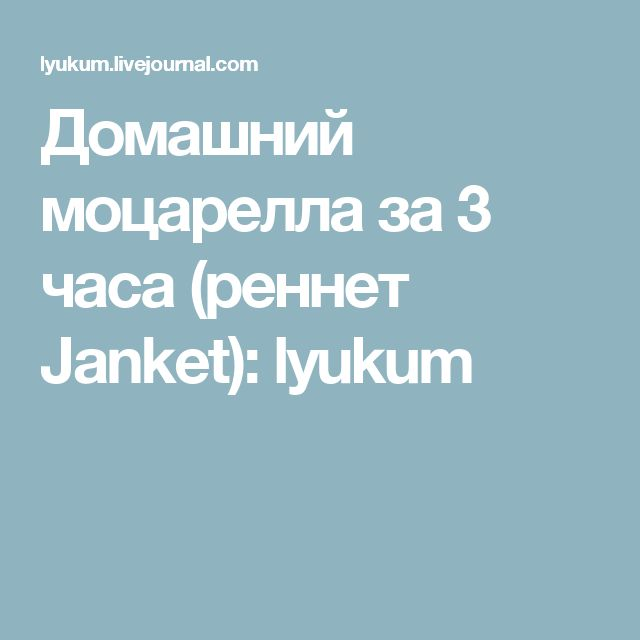 Домашний моцарелла за 3 часа (реннет Janket): lyukum