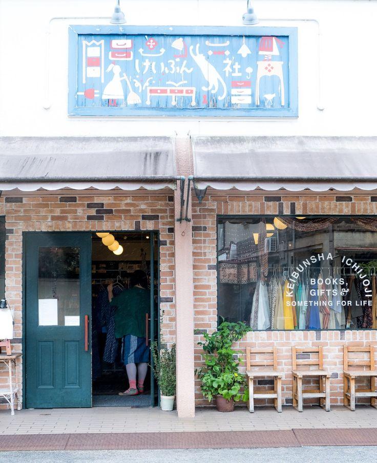 道のりを記憶に残して: 初めての京都、恵文社一乗寺店さん/本に雑貨に、ギャラリー、COTTAGE(コテージ)盛りだくさん