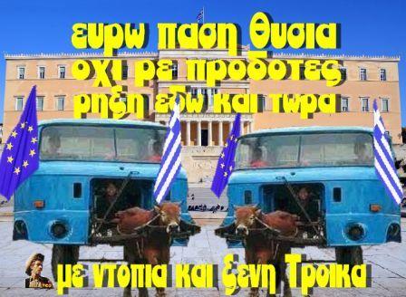 Οι Θεσμοί διαπραγματεύονται με τον εαυτό τους...ΕΥΡΩ ΠΑΣΗ ΘΥΣΙΑ.....ΟΧΙ ΡΕ ΠΡΟΔΟΤΕΣ ...ΡΗΞΗ ΕΔΩ ΚΑΙ ΤΩΡΑ....ΜΕ ΝΤΟΠΙΑ ΚΑΙ ΞΕΝΗ ΤΡΟΙΚΑ....!!!!! teosagapo7.com