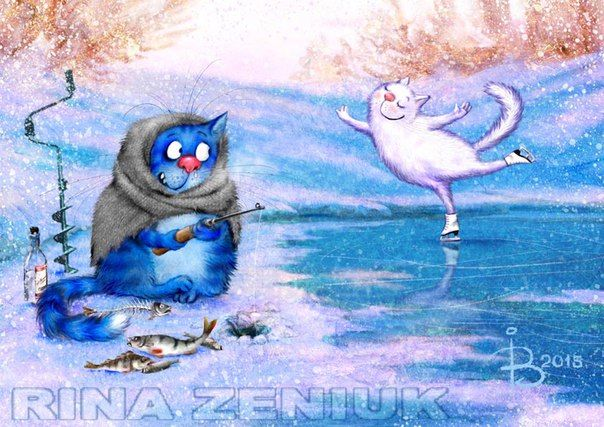 Синие коты Рины Зенюк _ Январь