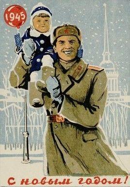 Ю.М. Непринцев. С Новым годом! Ленинград, Воениздат НКО СССР, 1944