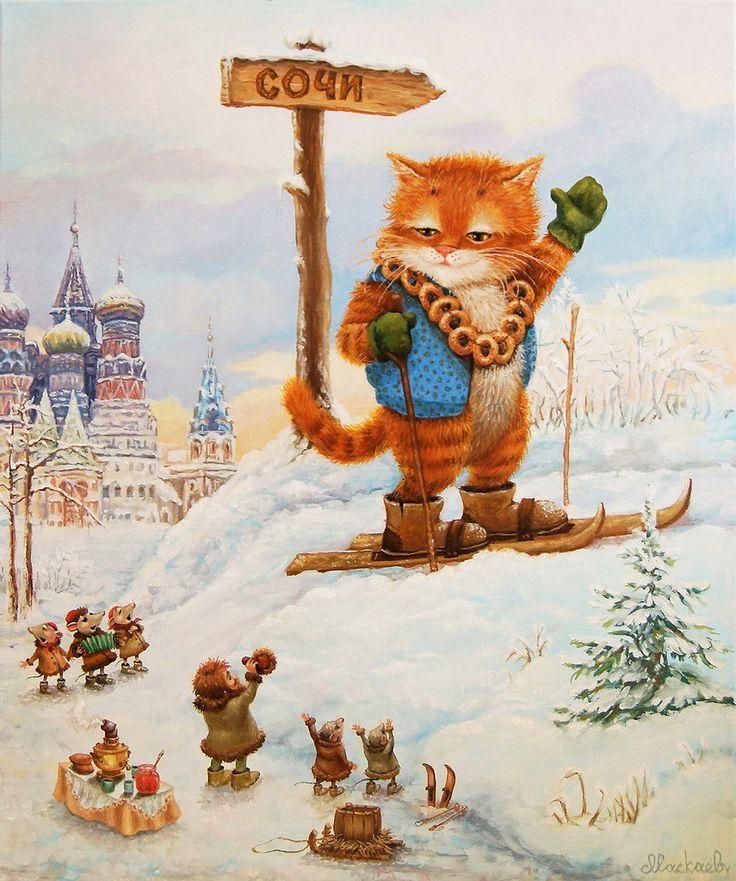 специальная открытки с котами от александра которого привыкли