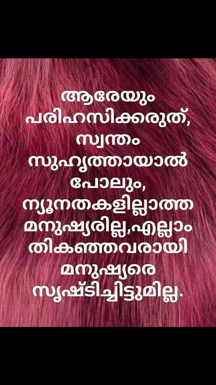 Malayalam Quotes Collection