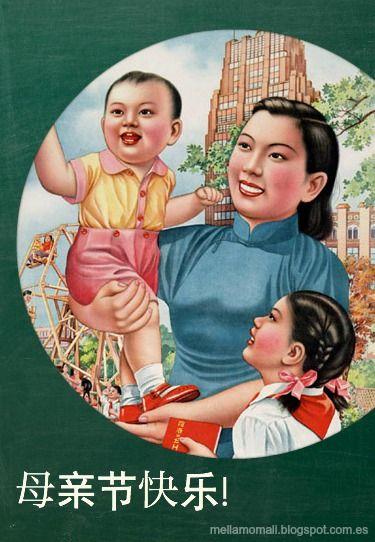 母亲节快乐!Feliz Día de la Madre. #chino