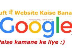 Google Par Apni New Website Kaise Banaye