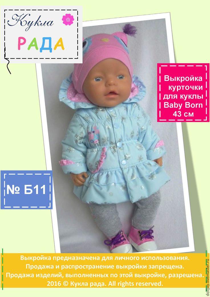 Купить или заказать Выкройка курточки для куклы Baby born в интернет-магазине на Ярмарке Мастеров. Ваша кукла будет рада выйти на прогулку в красивой и теплой курточке. Немного усилий и Вы сможете порадовать куклу и ее маленькую маму обновкой. Выкройка курточки для куклы Baby born. Выкройка представляет собой файл формата pdf, содержит фотографии курточки и выкройку. Описания процесса шитья нет. Файл предназначен для личного пользования. Продажу готового изделия я только приветствую.