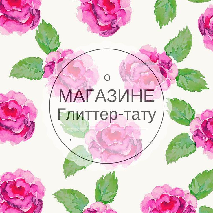 Магазин материалов для временной тату, мехенди и блеск-тату. Мы производим и продаем материалы в розницу и оптом 👍👍👍 Для вас мы доставляем заказы на любую сумму в любую точку земли, причем стараемся делать это быстро-дешево. Вы можете выбрать и купить любые материалы прямо в нашем интернет-магазине (активная ссылка в профиле)✅ gtatu.ru И мы не просто продаем материалы, мы еще и профессионально обучаем всем мудростям и красоте росписи блестками и хной.  #блесктату #глиттертату #хна…