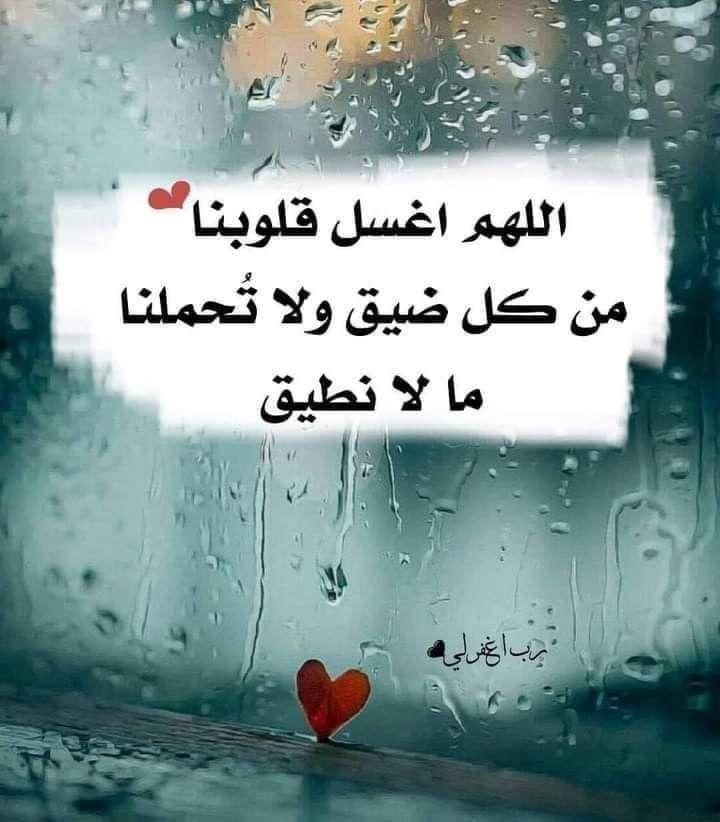 دعاء صور دينيه صور اسلاميه Wisdom Quotes Life Words Quotes Good Morning Arabic