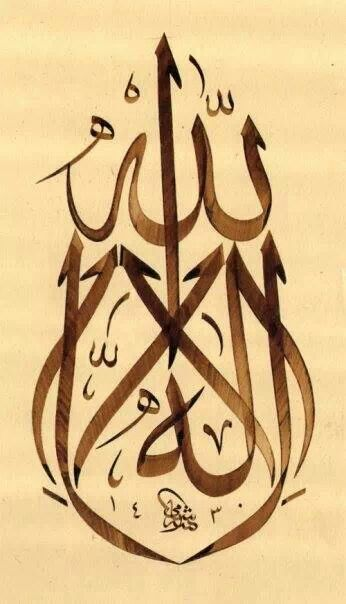 Arabic calligraphy لا إله إلا الله there's no God but Allah