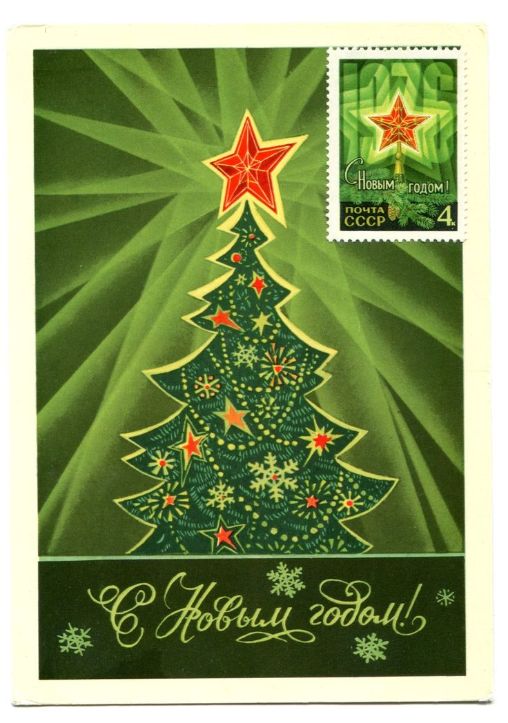 Надписью людмила, открытка советская елка