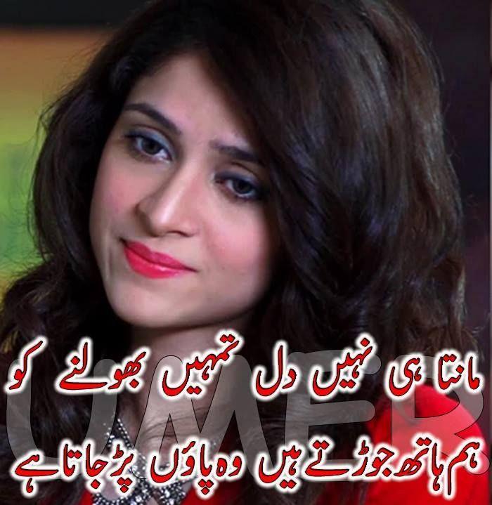 poetry in urdu 2015 - Google Search