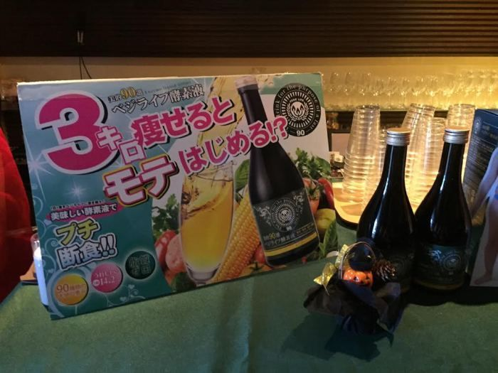 浜田ブリトニー愛飲の美的90選 ベジライフ酵素液