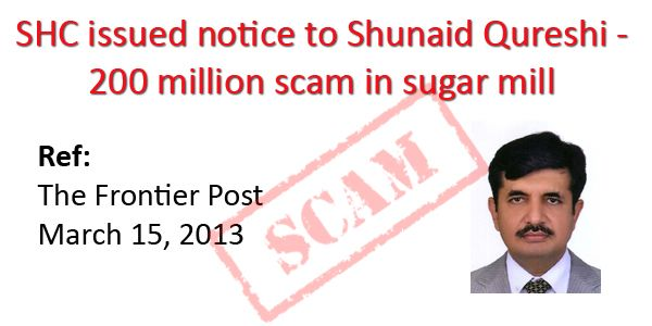 200 Million Scam in Sugar Mill