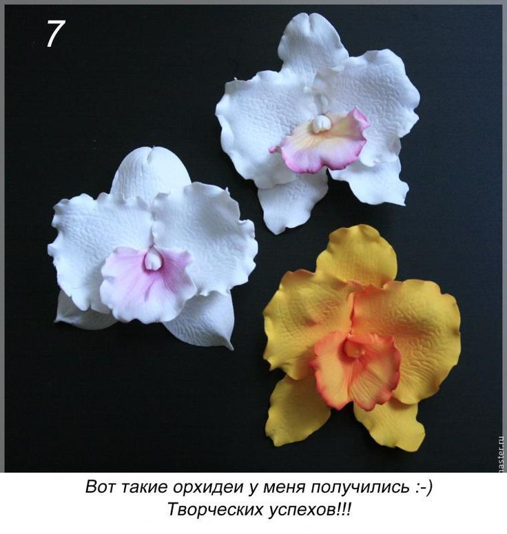 Создаем орхидею из фоамирана - Ярмарка Мастеров - ручная работа, handmade