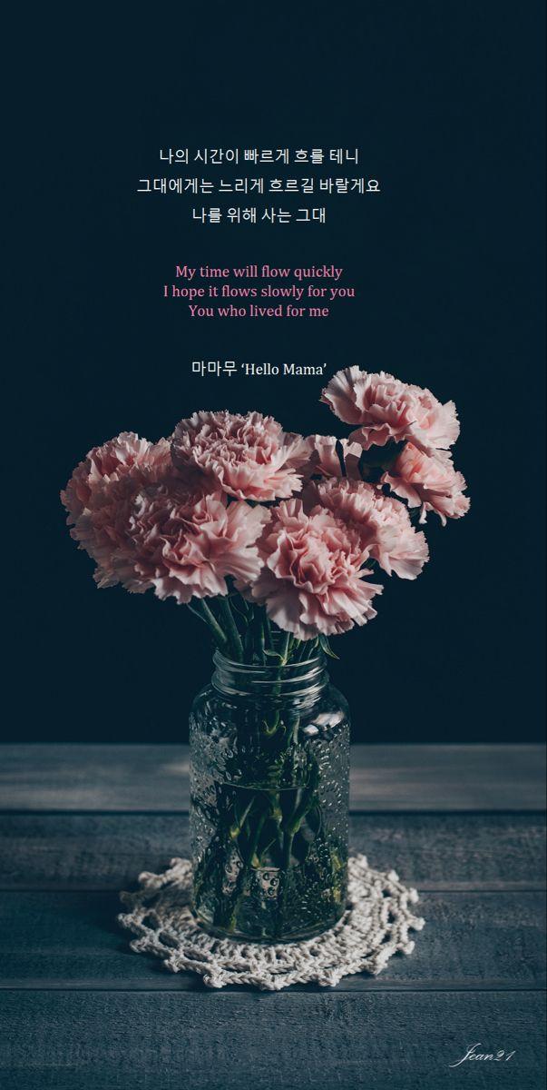 Jean21 On Twitter Korean Song Lyrics Song Lyrics Wallpaper Mamamoo