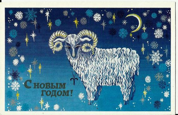 Zodiac - Sheep - Vintage  Russian Postcard by LucyMarket on Etsy, $2.99