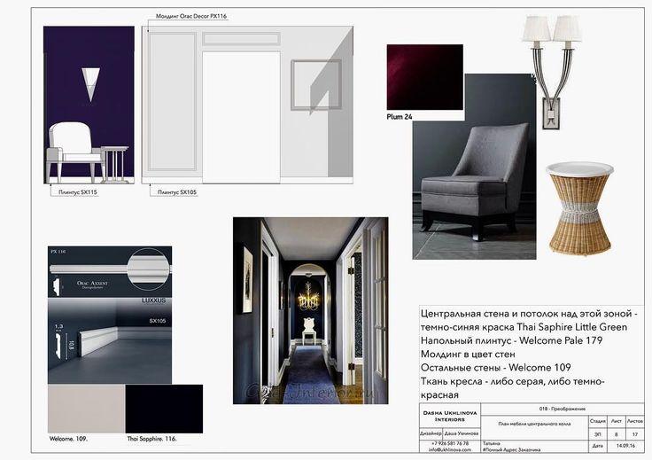 Коллаж. Отделка стен, мебель, свет. Центральная точка в длинном коридоре салона красоты. #UD_Преображение